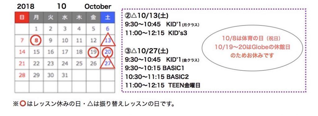 10月レッスン日程 ブログ用