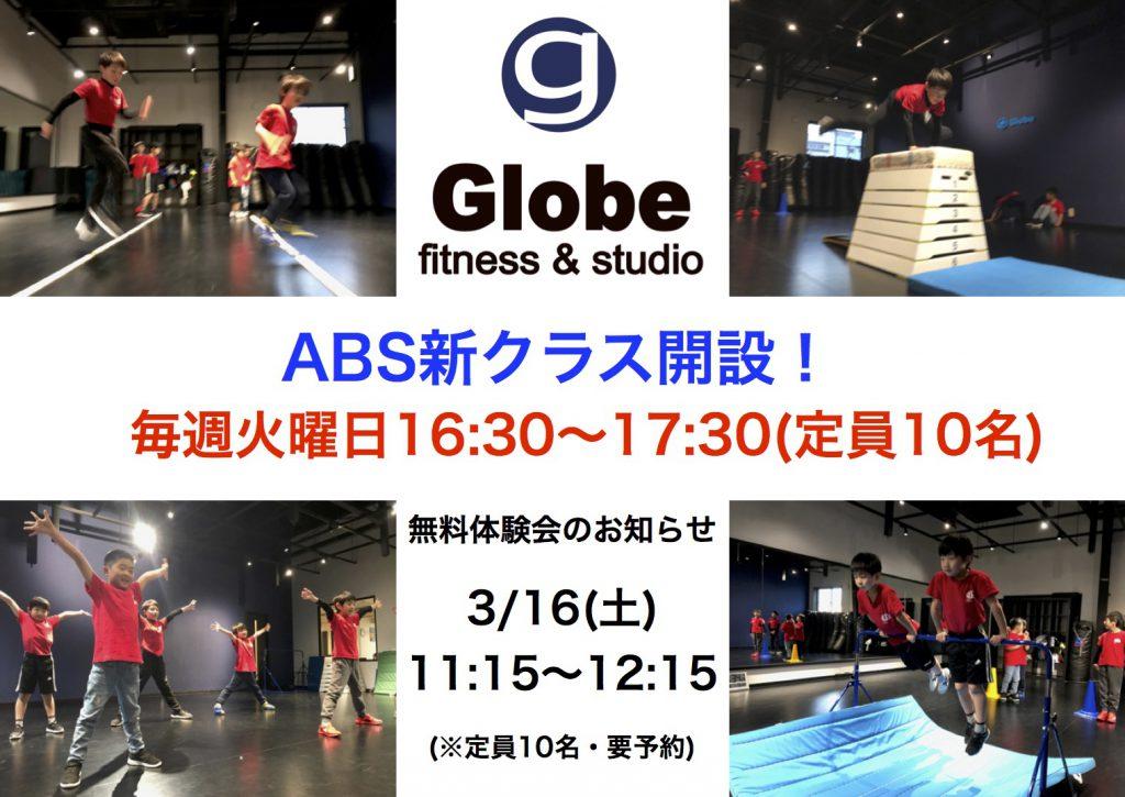 ABS新クラス開設JPEG