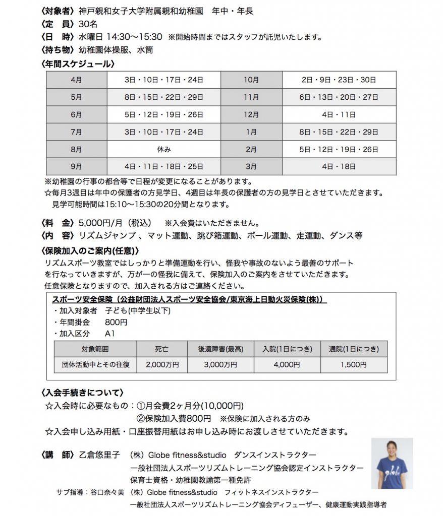 2019.3.18リズムスポーツ教室概要(保護者配布資料)HP用