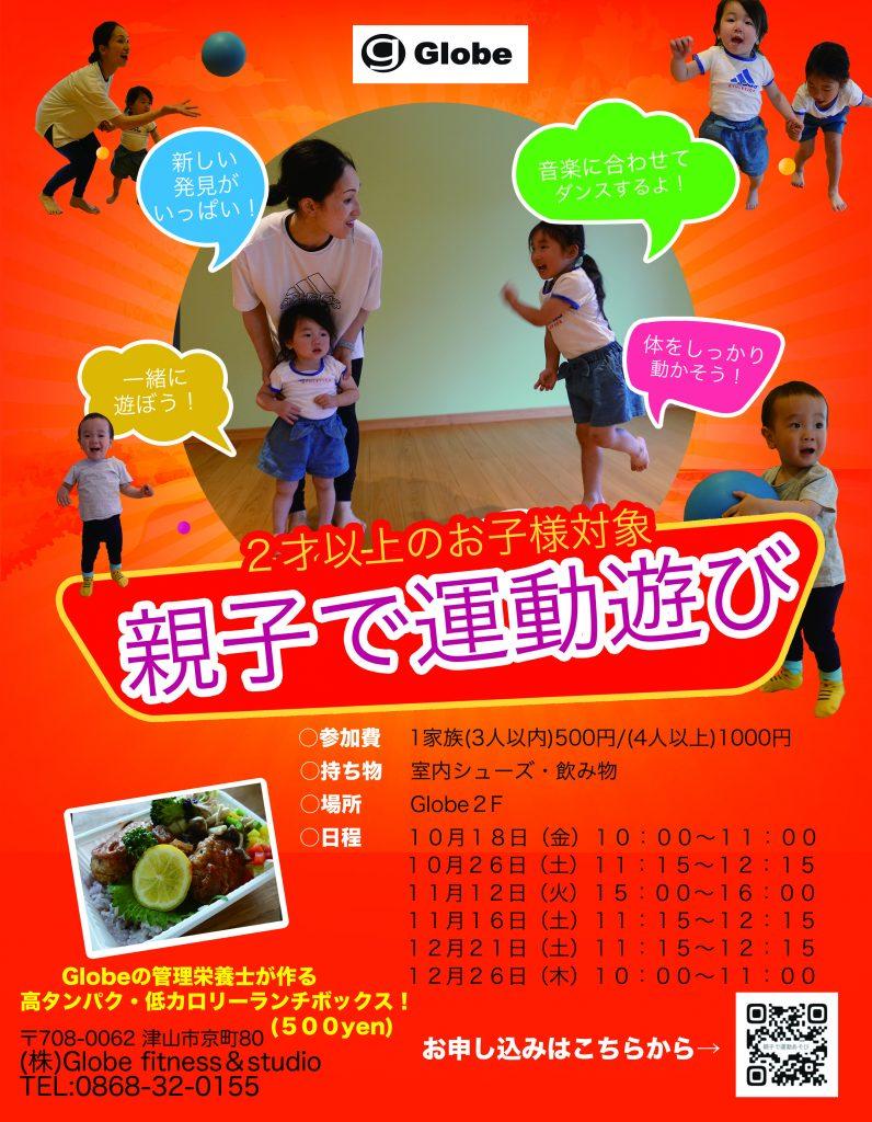 親子で運動遊び3 2