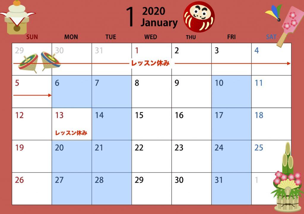 2020年1月ABS Kid'sカレンダー