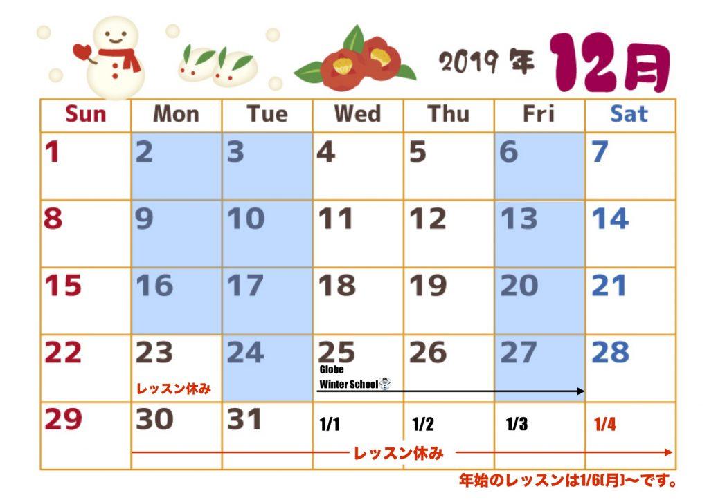 2019年12月ABS Kid'sカレンダー