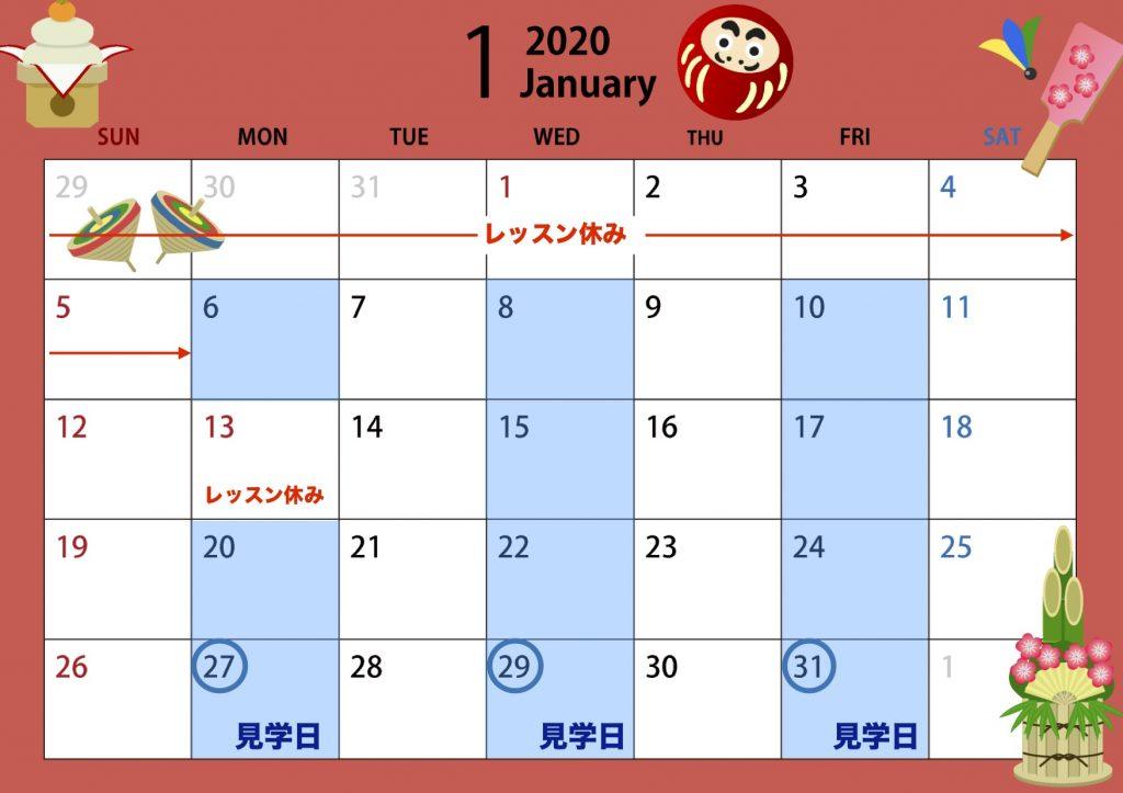 2020年1月ABS BASICカレンダー