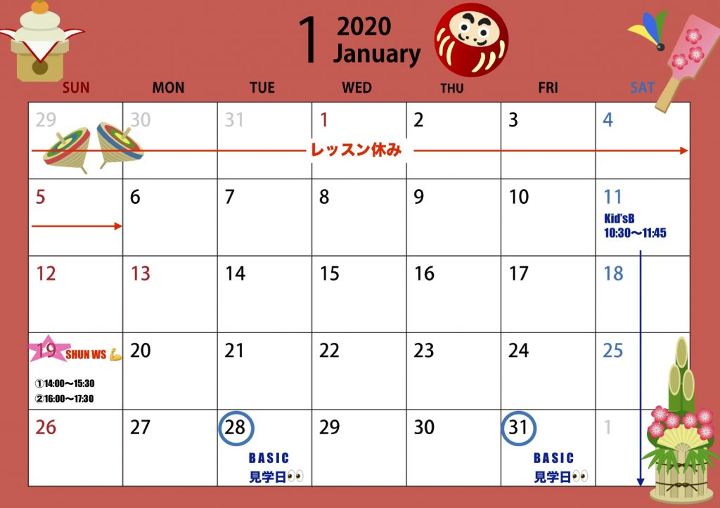 2020年1月ダンスカレンダー
