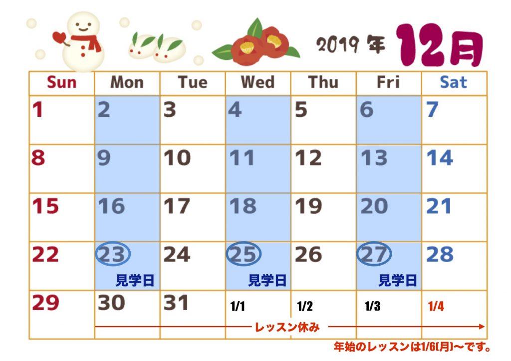 2019年12月ABS BASICカレンダー