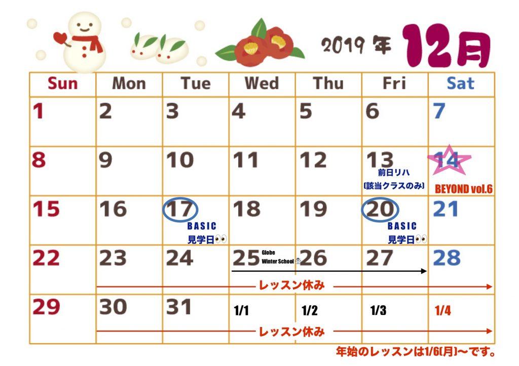 2019年12月DANCEカレンダー