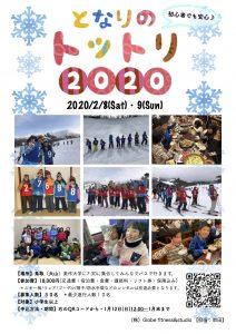 隣の鳥取2020